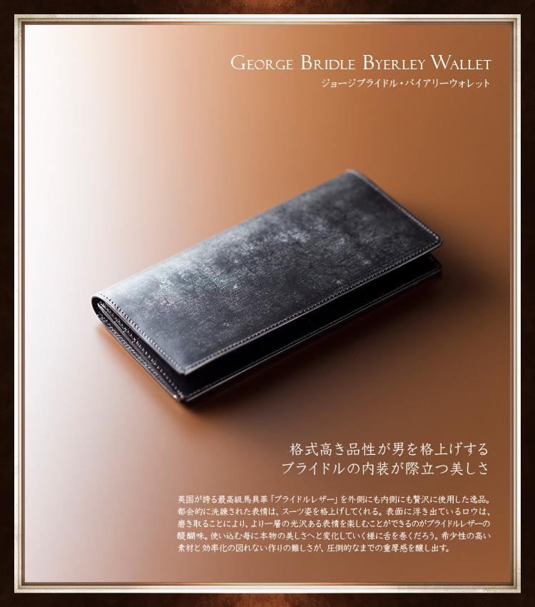 ジョージブライドルシリーズ 5月27日(月)21:00より販売開始